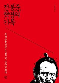 전봉준, 혁명의 기록 (큰글자도서)