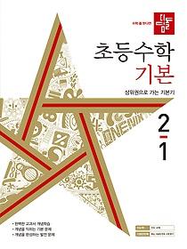 디딤돌 초등 수학 기본 2-1 (2022년용)