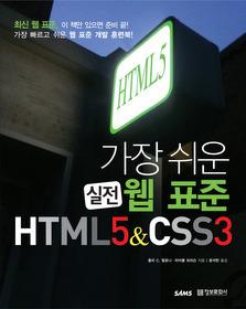 가장 쉬운 실전 웹 표준 HTML5 & CSS3