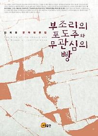 부조리의 포도주와 무관심의 빵 : 김욱동 문학평론집