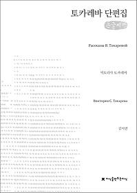 토카레바 단편집 (큰글씨책)