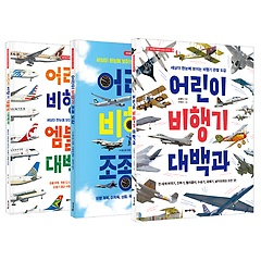 바이킹 어린이 비행기 베스트 3권 세트