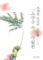 동해안화랭이김석출오구굿무가사설집