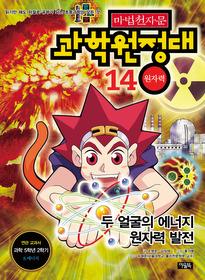마법천자문 과학원정대 14 - 원자력