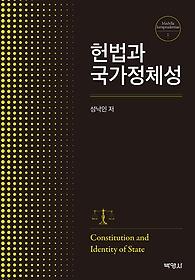 헌법과 국가정체성