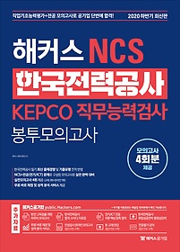 "<font title=""2020 하반기 해커스 NCS 한국전력공사 KEPCO 직무능력검사 봉투모의고사"">2020 하반기 해커스 NCS 한국전력공사 KEPC...</font>"
