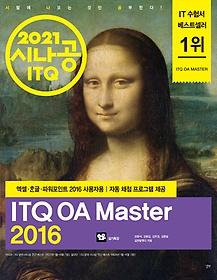 """<font title=""""2021 시나공 ITQ OA Master (엑셀+한글+파워포인트 2016 사용자용)"""">2021 시나공 ITQ OA Master (엑셀+한글+파...</font>"""