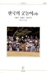 한국의 굿놀이 (하)
