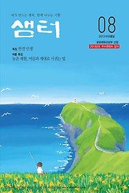샘터(월간) 2013년 8월호