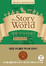세계 역사 이야기 영어 리딩 훈련 고대 2