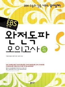 """<font title=""""EBS 연계 완전독파 모의고사 - 국어 B형 (2013)"""">EBS 연계 완전독파 모의고사 - 국어 B형 (2...</font>"""
