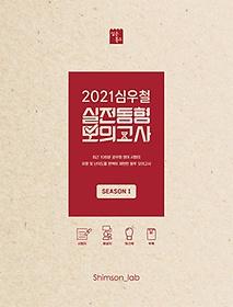 2021 심우철 실전동형 모의고사 - SEASON 1