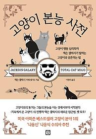 고양이 본능 사전 : 고양이 행동 심리학자 잭슨 갤럭시가 말하는 고양이와 공존하는 법