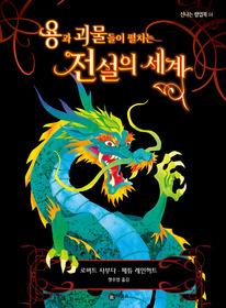 "<font title=""용과 괴물들이 펼치는 전설의 세계 (팝업북)"">용과 괴물들이 펼치는 전설의 세계 (팝업북...</font>"