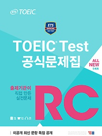 ETS TOEIC Test 공식문제집 RC 리딩