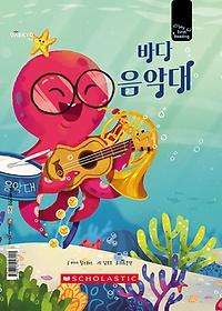 바다 음악대
