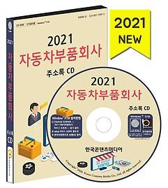 2021 자동차부품회사 주소록 CD