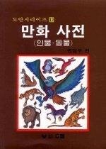 만화 사전 (인물 동물)