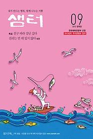 샘터(월간) 2013년 9월호