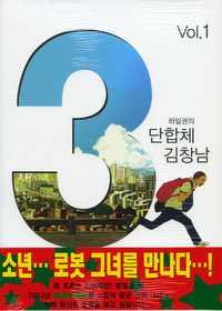 3단합체 김창남 1