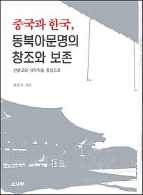 중국과 한국, 동북아문명의 창조와 보존
