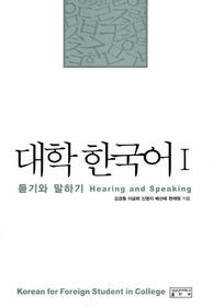 대학 한국어 1