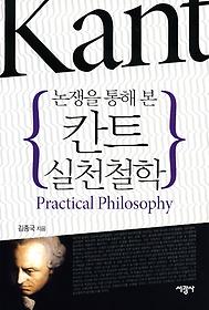 논쟁을 통해 본 칸트 실천철학