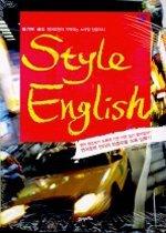 STYLE ENGLISH : 스타일 잉글리시