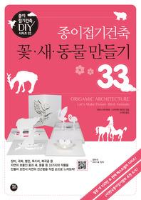 종이접기건축 꽃 새 동물 만들기 33