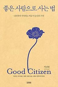 좋은 사람으로 사는 법