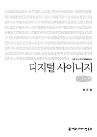 디지털 사이니지 (큰글씨책)