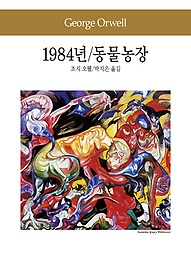 1984년/동물농장