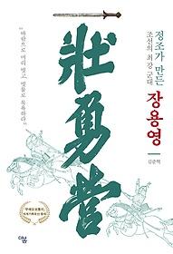 정조가 만든 조선의 최강 군대 장용영