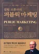 필립 코틀러의 퍼블릭 마케팅