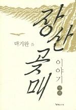 장산곶매 이야기 1