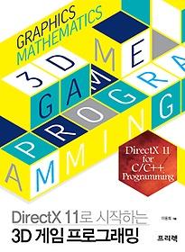 3D 게임 프로그래밍