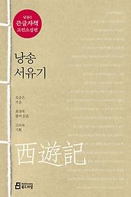 낭송 서유기 (큰글자책)