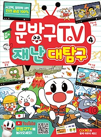 문방구TV 4 - 재난 대탐구