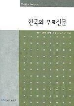 한국의 무료신문