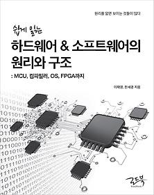 "<font title=""쉽게 읽는 하드웨어 & 소프트웨어의 원리와 구조"">쉽게 읽는 하드웨어 & 소프트웨어의 원리와...</font>"