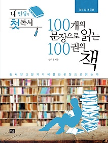 100개의 문장으로 읽는 100권의 책