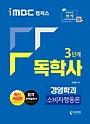 iMBC 캠퍼스 독학사 경영학과 3단계 - 소비자행동론 : iMBC 캠퍼스, 독학학위제