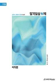 2021 일격필살 N제 미적분 (2020)