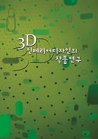 3D 인테리어디자인의 작품 연구
