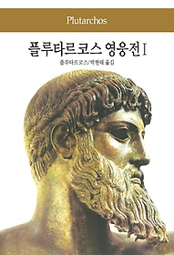 플루타르코스 영웅전 1