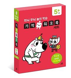 좌뇌우뇌 놀이학습 기적워크북 5+ 6권 세트