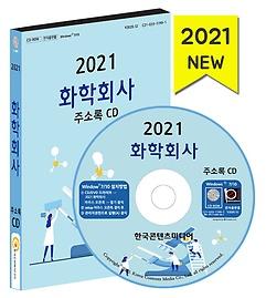 2021 화학회사 주소록 CD