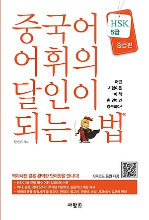 중국어어휘의달인이되는법-HSK5급(중급편):어떤시험이든이책한권이면충분하다!