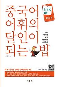 "<font title=""중국어 어휘의 달인이 되는 법 - HSK 5급 (중급 편)"">중국어 어휘의 달인이 되는 법 - HSK 5급 (...</font>"