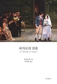 피가로의 결혼